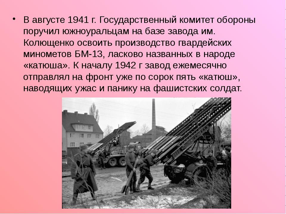 В августе 1941 г. Государственный комитет обороны поручил южноуральцам на баз...