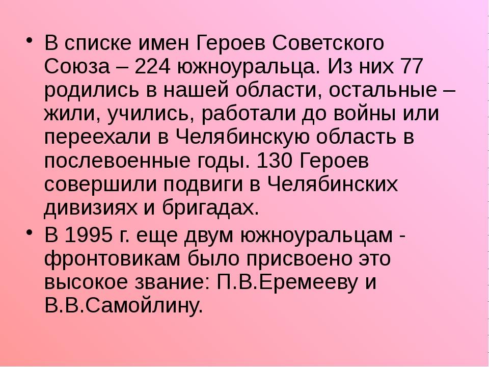 В списке имен Героев Советского Союза – 224 южноуральца. Из них 77 родились в...