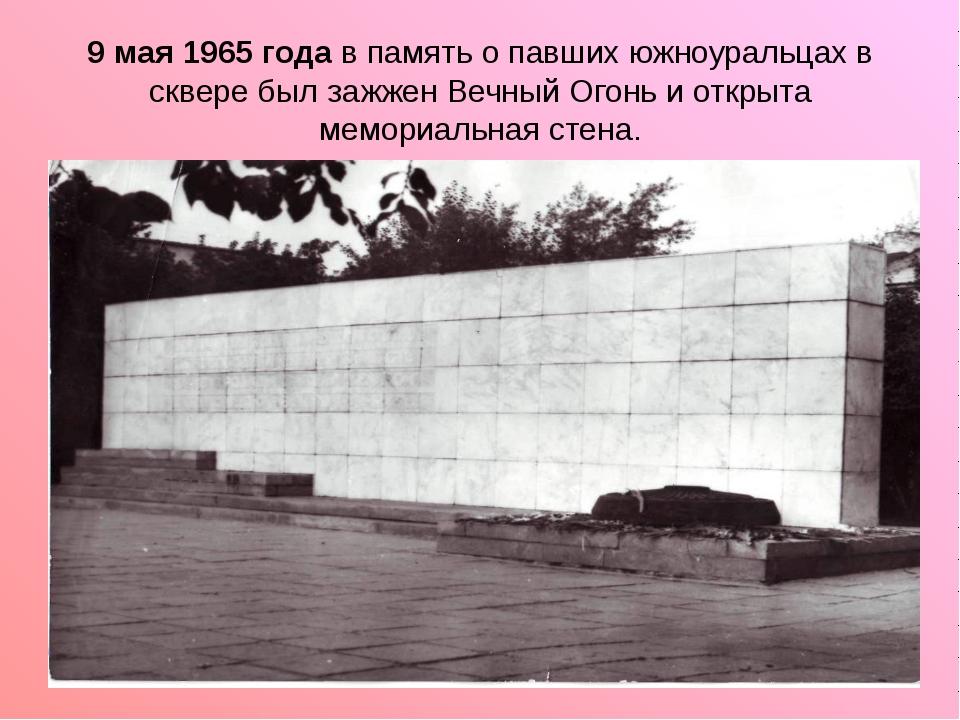 9 мая 1965 года в память о павших южноуральцах в сквере был зажжен Вечный Ого...