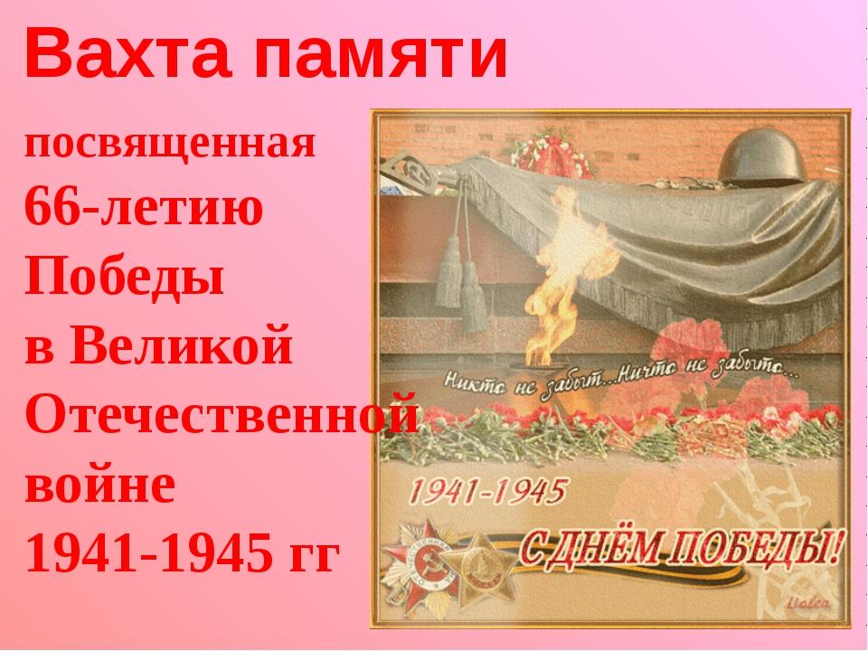 посвященная 66-летию Победы в Великой Отечественной войне 1941-1945 гг Вахта...