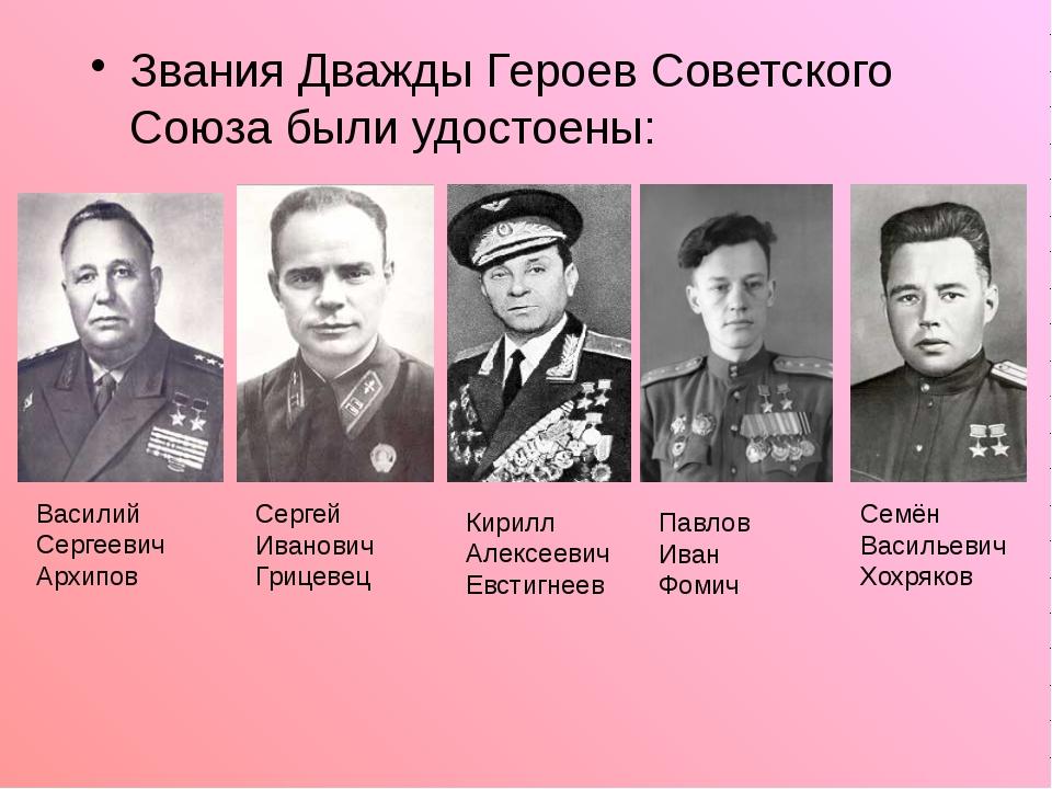 Звания Дважды Героев Советского Союза были удостоены: Василий Сергеевич Архип...