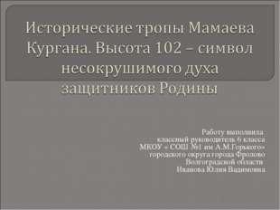 Работу выполнила классный руководитель 6 класса МКОУ « СОШ №1 им А.М.Горького