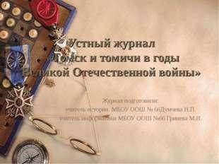 Устный журнал «Томск и томичи в годы Великой Отечественной войны» Журнал подг