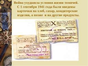 Война ухудшила условия жизни томичей. С 1 сентября 1941 года были введены ка