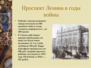 Проспект Ленина в годы войны Рабочие электролампового завода получали по 600