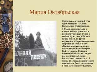 Мария Октябрьская Среди героев томичей есть одна женщина – Мария Васильевна О