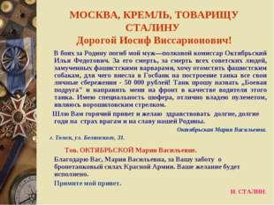 МОСКВА, КРЕМЛЬ, ТОВАРИЩУ СТАЛИНУ Дорогой Иосиф Виссарионович! В боях за Родин