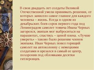 В свои двадцать лет солдаты Великой Отечественной умели принимать решения, о