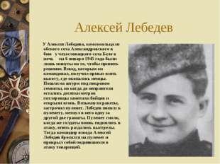 Алексей Лебедев У Алексея Лебедева, комсомольца из обского села Александровск