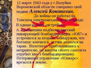 12 марте 1943 года у г.Валуйки Воронежской области совершил свой подвиг Алек