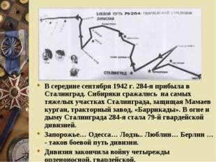 В середине сентября 1942 г. 284-я прибыла в Сталинград. Сибиряки сражались на