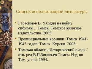 Список использованной литературы Герасимов В. Уходил на войну сибиряк… Томск.