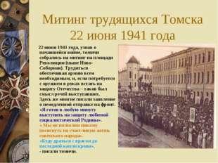 Митинг трудящихся Томска 22 июня 1941 года 22 июня 1941 года, узнав о начавше