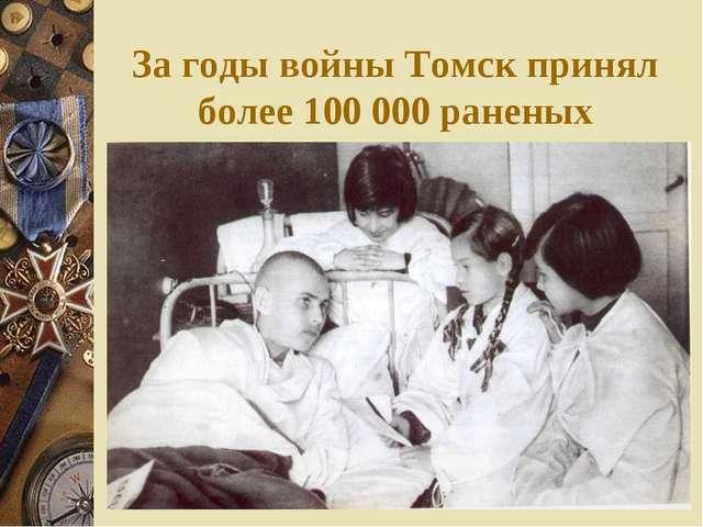 За годы войны Томск принял более 100 000 раненых