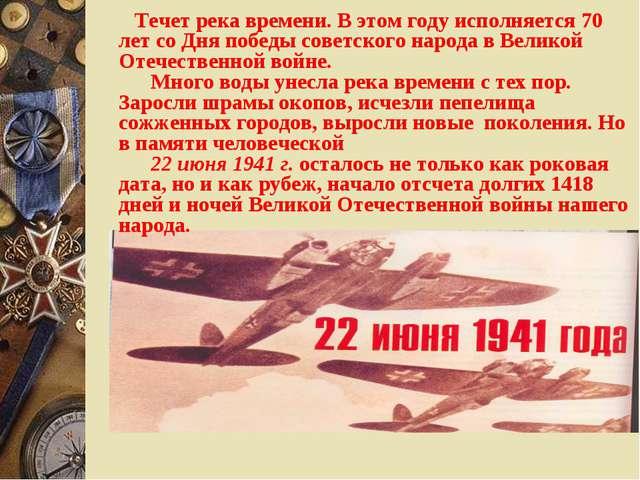 Течет река времени. В этом году исполняется 70 лет со Дня победы советского...