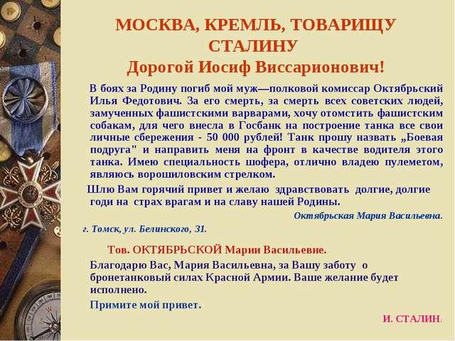 МОСКВА, КРЕМЛЬ, ТОВАРИЩУ СТАЛИНУ Дорогой Иосиф Виссарионович! В боях за Родин...