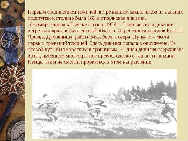 Первым соединением томичей, встретившим захватчиков на дальних подступах к с...