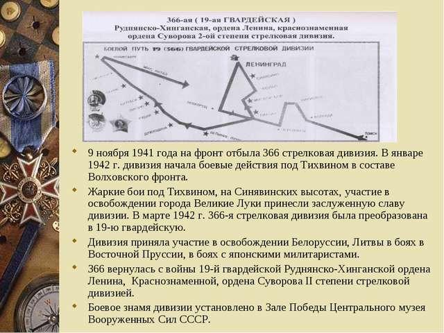 Карта 9 ноября 1941 года на фронт отбыла 366 стрелковая дивизия. В январе 194...