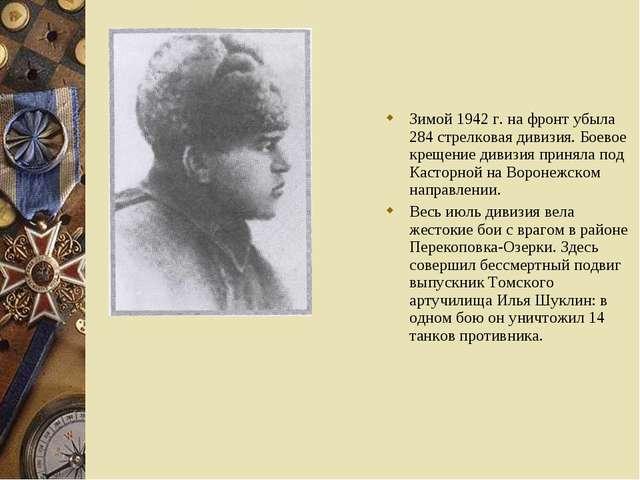Зимой 1942 г. на фронт убыла 284 стрелковая дивизия. Боевое крещение дивизия...