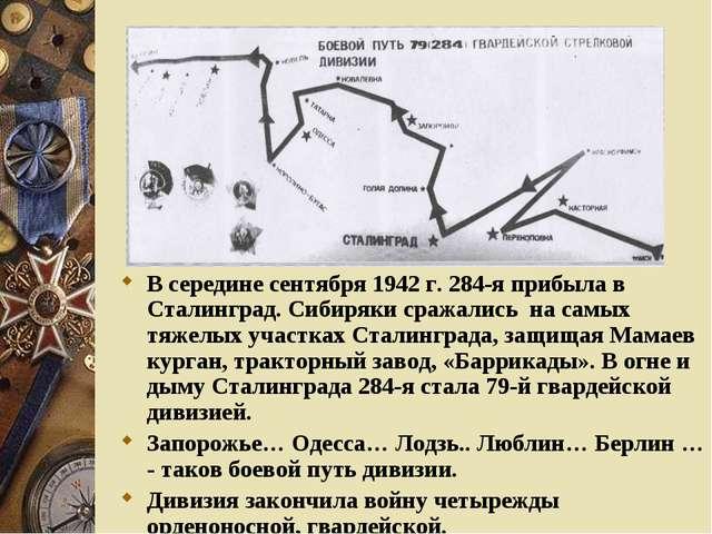 В середине сентября 1942 г. 284-я прибыла в Сталинград. Сибиряки сражались на...