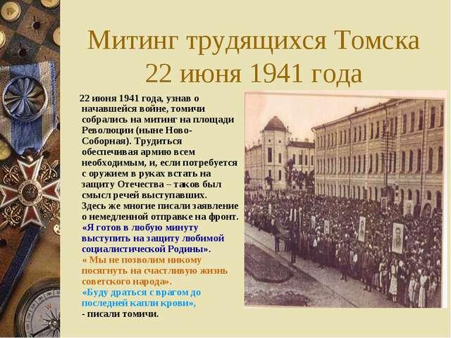 Митинг трудящихся Томска 22 июня 1941 года 22 июня 1941 года, узнав о начавше...