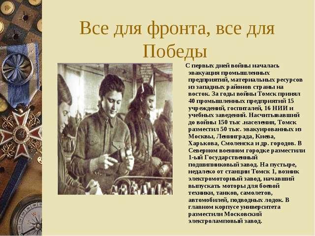 Все для фронта, все для Победы С первых дней войны началась эвакуация промышл...