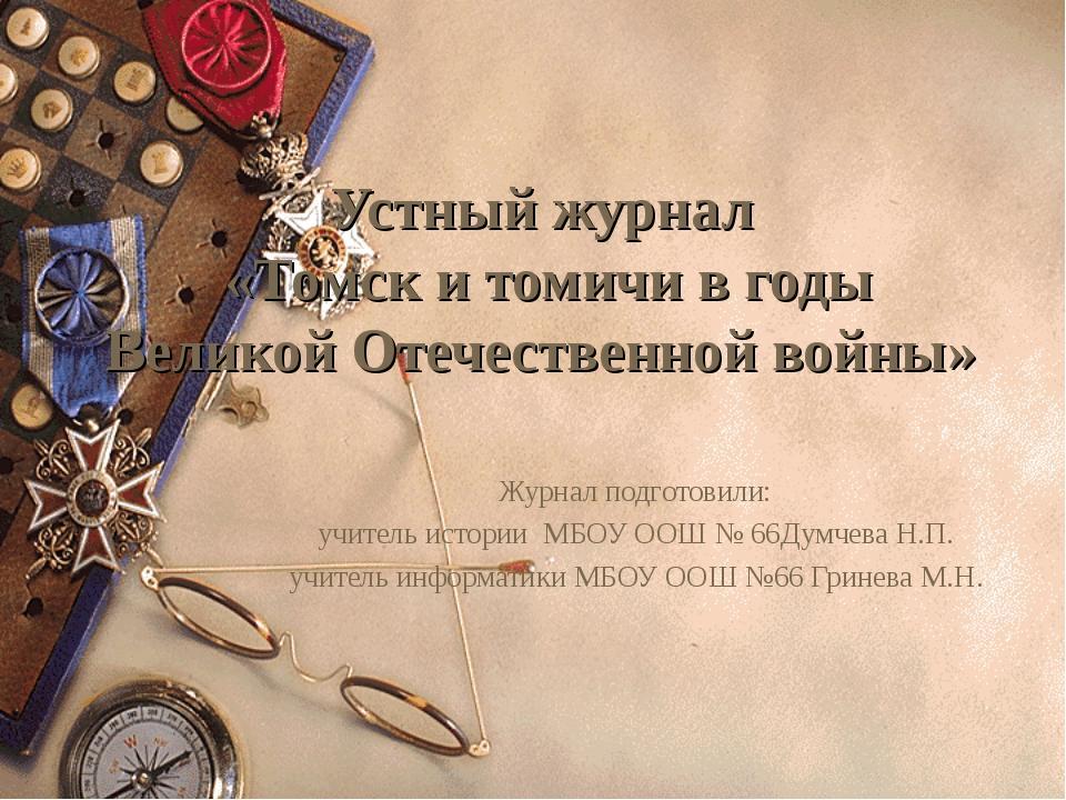Устный журнал «Томск и томичи в годы Великой Отечественной войны» Журнал подг...