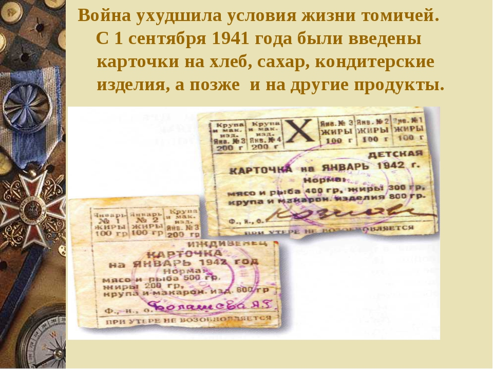 Война ухудшила условия жизни томичей. С 1 сентября 1941 года были введены ка...