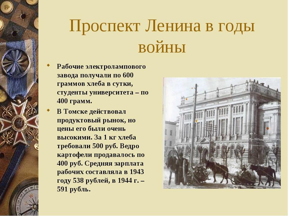 Проспект Ленина в годы войны Рабочие электролампового завода получали по 600...