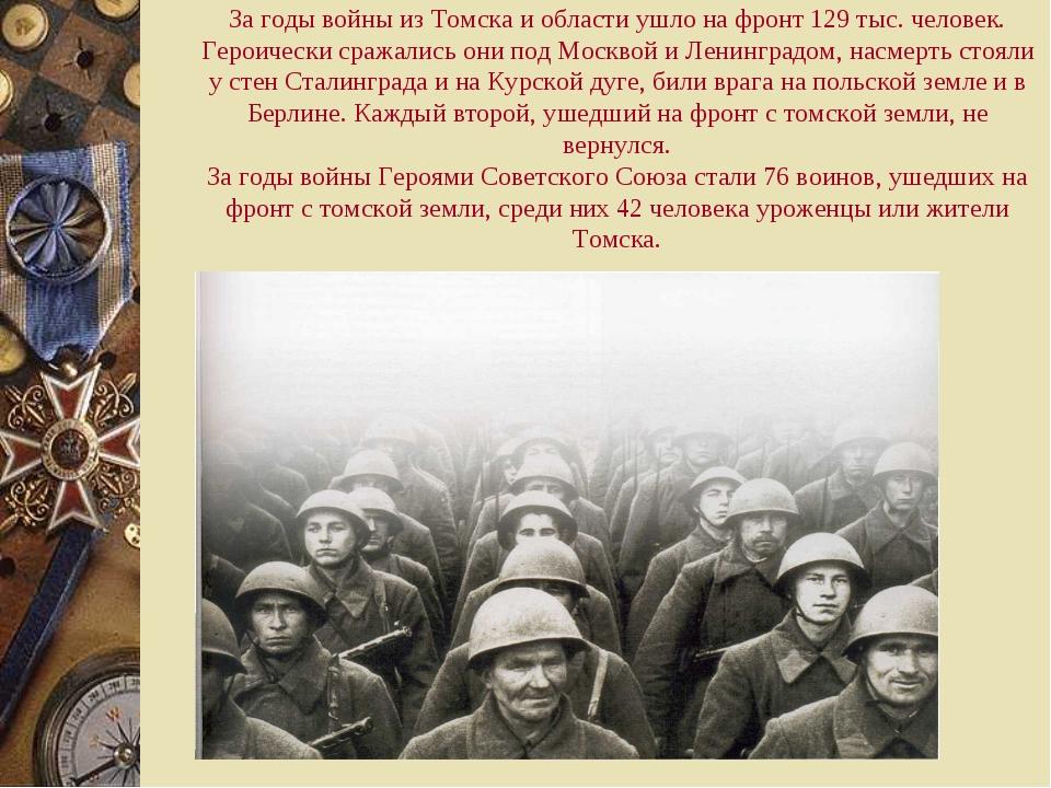 За годы войны из Томска и области ушло на фронт 129 тыс. человек. Героически...