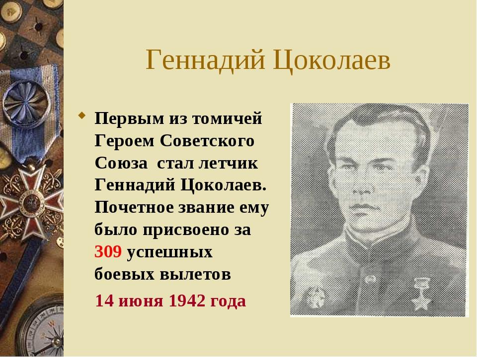 Геннадий Цоколаев Первым из томичей Героем Советского Союза стал летчик Генна...