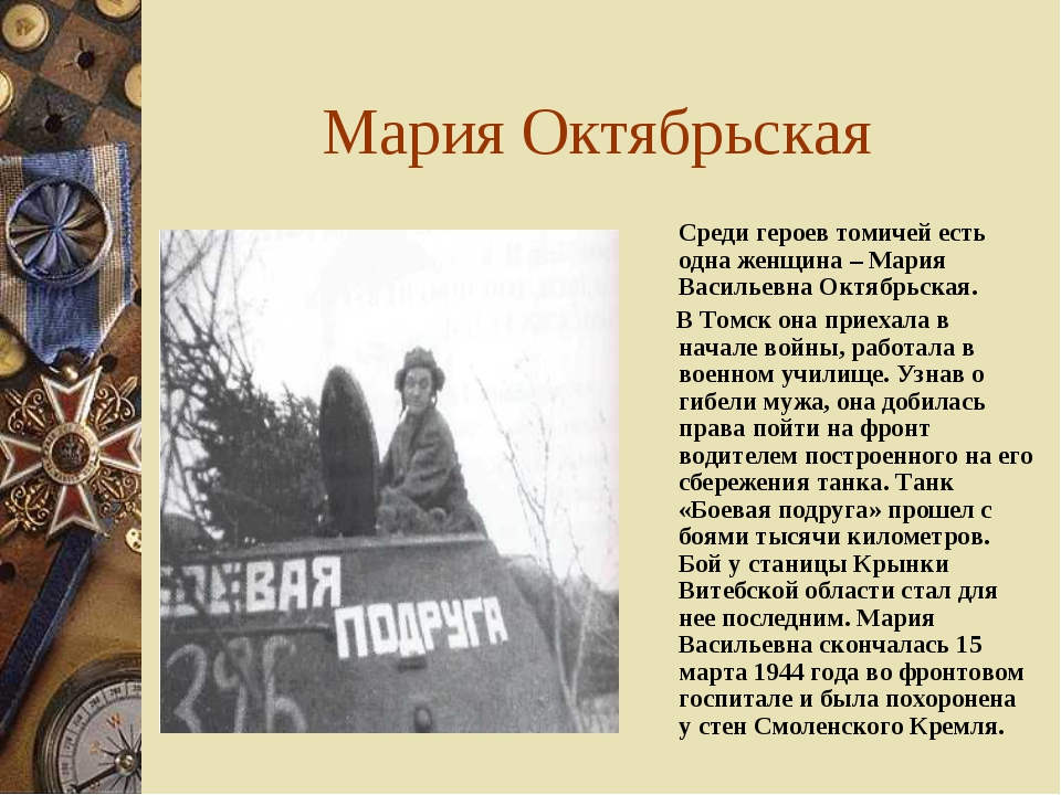 Мария Октябрьская Среди героев томичей есть одна женщина – Мария Васильевна О...