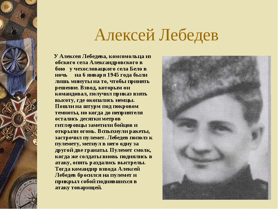 Алексей Лебедев У Алексея Лебедева, комсомольца из обского села Александровск...