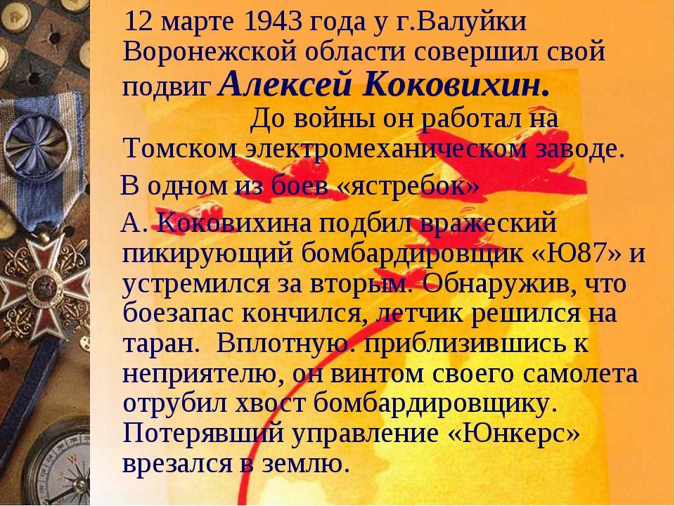 12 марте 1943 года у г.Валуйки Воронежской области совершил свой подвиг Алек...