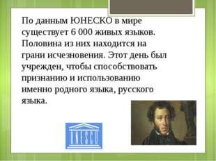 По данным ЮНЕСКО в мире существует 6 000 живых языков. Половина из них наход