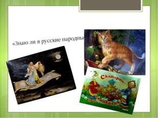 «Знаю ли я русские народные сказки?»