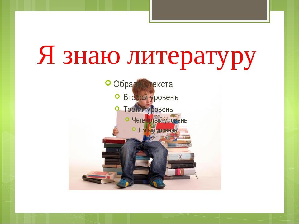 Я знаю литературу