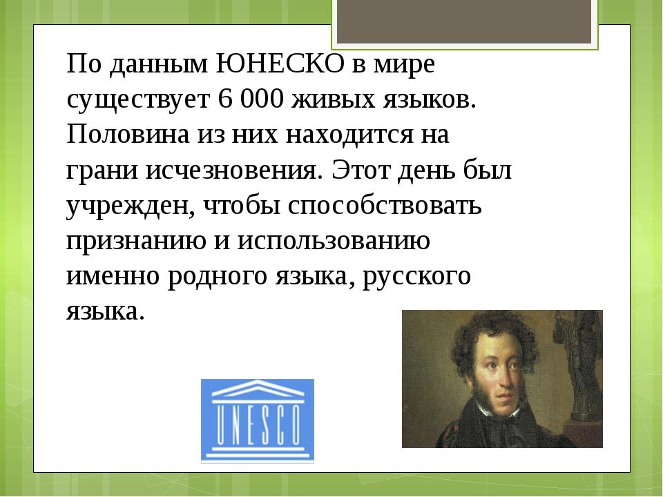 По данным ЮНЕСКО в мире существует 6 000 живых языков. Половина из них наход...