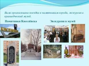 Была организована поездка к памятникам города, экскурсия в краеведческий музе