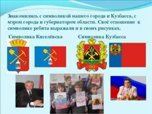 Знакомились с символикой нашего города и Кузбасса, с мэром города и губернато