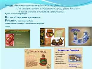 Беседы «Что означают цвета Российского флага?» «Где можно увидеть изображение