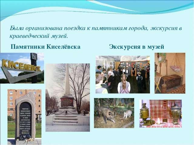 Была организована поездка к памятникам города, экскурсия в краеведческий музе...