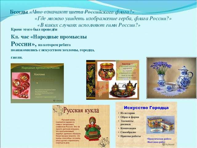 Беседы «Что означают цвета Российского флага?» «Где можно увидеть изображение...