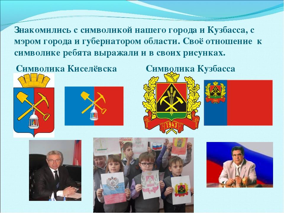 Знакомились с символикой нашего города и Кузбасса, с мэром города и губернато...
