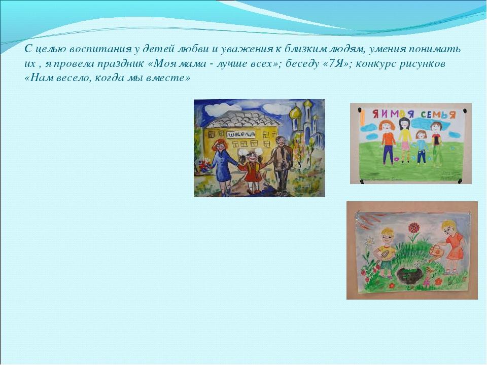 С целью воспитания у детей любви и уважения к близким людям, умения понимать...