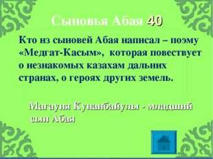 Сыновья Абая 40 Магауия Кунанбайулы - младший сын Абая Кто из сыновей Абая на