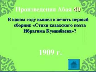Произведения Абая 40 В каком году вышел в печать первый сборник «Стихи казахс