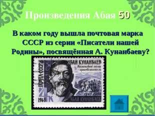 Произведения Абая 50 В каком году вышла почтовая марка СССР из серии «Писател