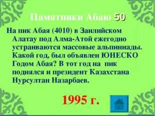 Памятники Абаю 50 На пик Абая (4010) в Заилийском Алатау под Алма-Атой ежегод