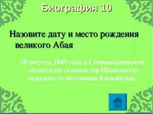 Биография 10 Назовите дату и место рождения великого Абая 10 августа 1845 год